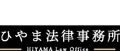 ひやま法律事務所